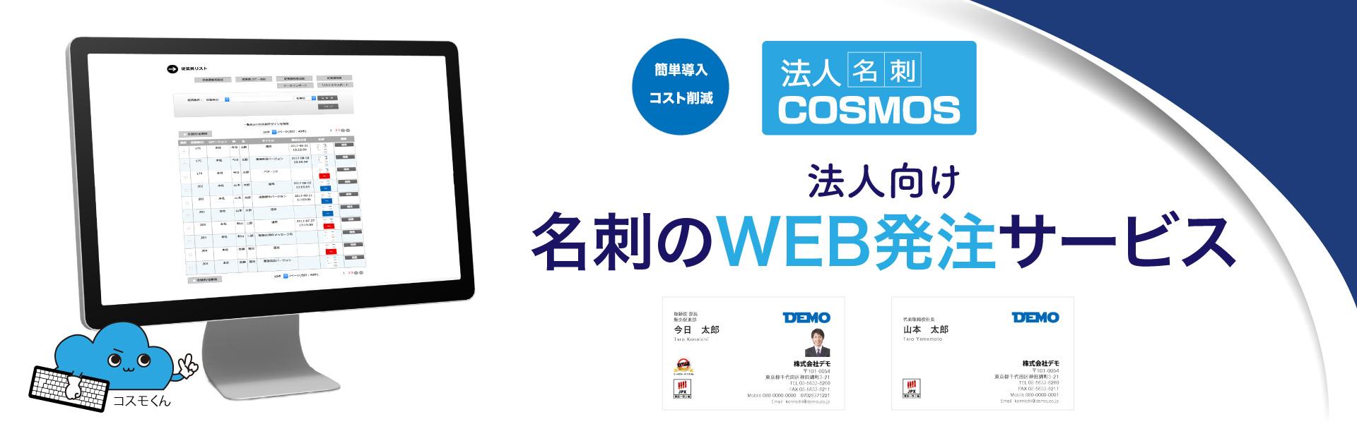 cosmos_design_01-1